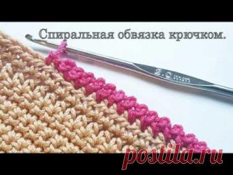 Спиральная обвязка края крючком