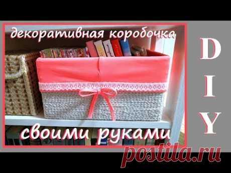 DIY Коробочка для хранения своими руками / Storage box