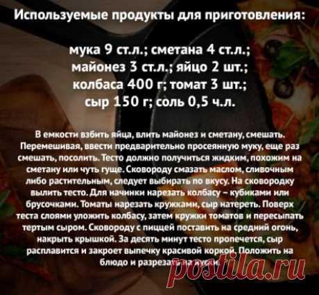 В связи с тем, что из-за коронавируса еду стало заказывать опасно, из-за контакта с курьером, а выходить из дома лучше не стоит, держите рецепт для домашней пиццы:
