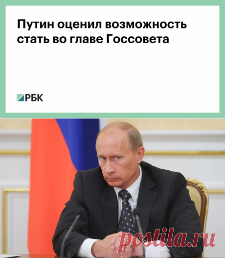 Путин оценил возможность стать во главе Госсовета :: Политика :: РБК