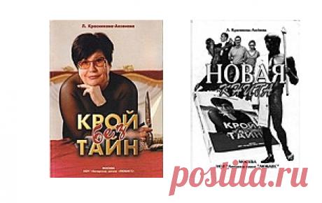 nadezda.novitsenkova — альбом «Крой без тайн Л. Я. Красникова-Аксёнова» на Яндекс.Фотках
