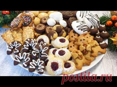 10 видов ПЕЧЕНЬЯ из одного теста! // Рождественское немецкое печенье // Новый год 2021🎄