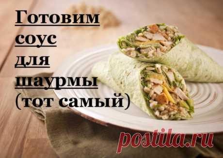 """Настоящий соус для шаурмы """"как в ларьке"""" - пошаговый рецепт с фото. Автор рецепта Светлана . - Cookpad"""