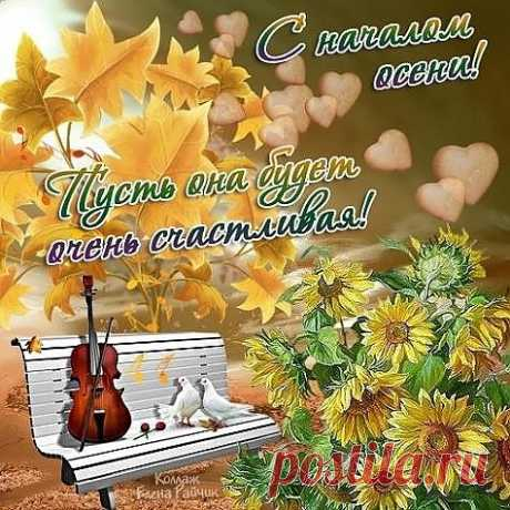 Осень, счастье, погода..