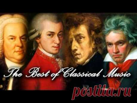 Классическая Музыка для Учебы и Работы | Релаксирующая Музыка для Души, по Дому, Мозга