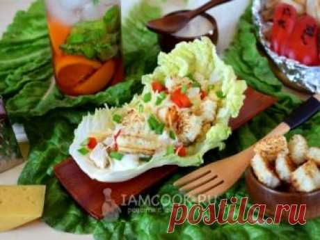 Салат с индейкой в салатных листьях — рецепт с фото Легкий салат с индейкой и сметанной заправкой, где в качестве съедобных тарелок выступают салатные листья.
