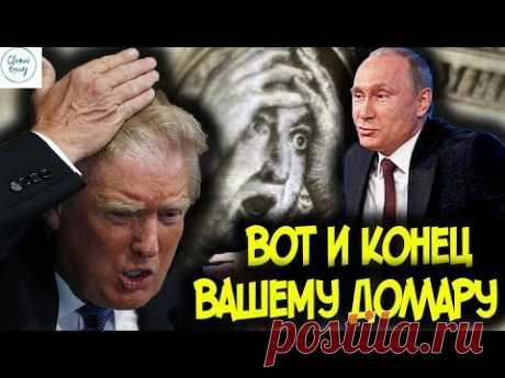 США В ПАНИКЕ. Россия решила ОБРУШИТЬ ДОЛЛАР.