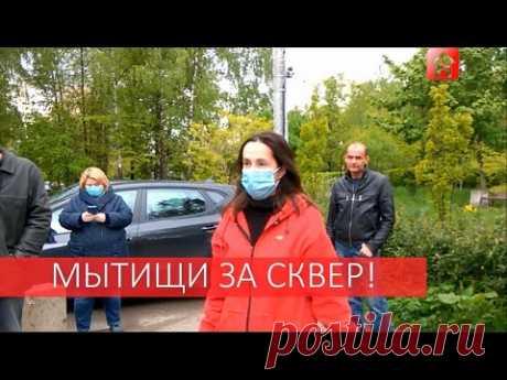Мытищи за сквер. Обращение жителей к главе Мытищ и губернатору Московской области