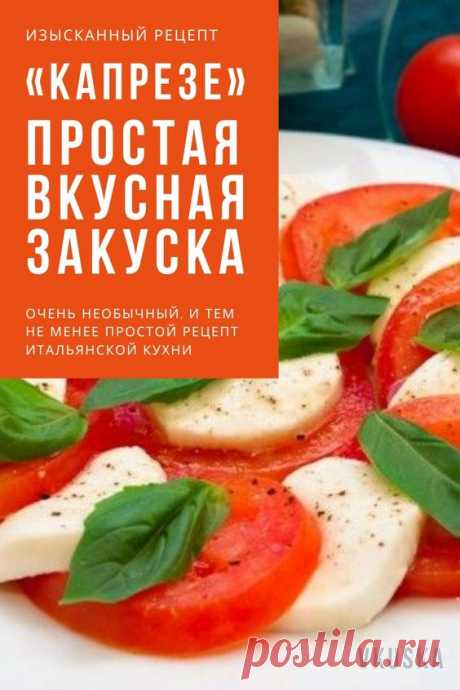 Предлагаю вашему вниманию очень простой рецепт. Капрезе — одна из моих любимых закусок. Это блюдо итальянской кухни. Мне очень нравится сочетание моцареллы и томатов. Главное, использовать вкусные томаты. В данном рецепте рекомендую использовать моцареллу в рассоле. Это отличная закуска для фуршета. 📝Подписывайся, чтобы не пропускать новые рецепты.