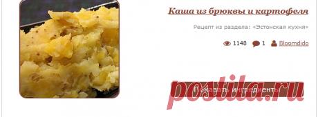 Рецепты - Эстонская кухня - Фото пошаговых рецептов на Тарелочке