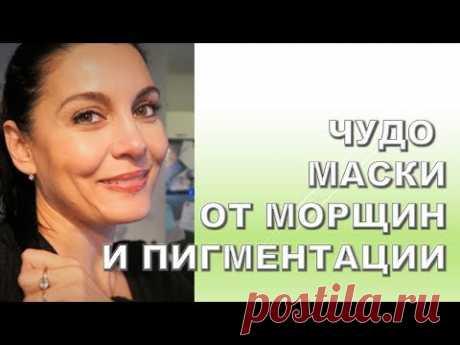 ❤️💜ПИГМЕНТНЫЕ ПЯТНА , МАСКИ КОТОРЫЕ РАБОТАЮТ - YouTube