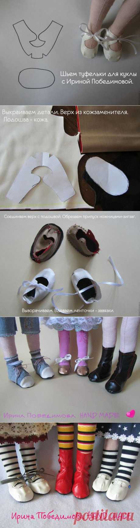 Туфельки для куклы. - Ярмарка Мастеров - ручная работа, handmade