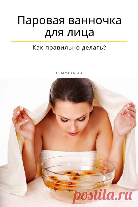 Паровая ванночка для лица. Как правильно делать?