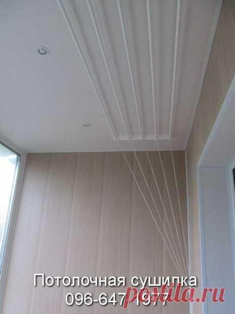 Чтобы не занимать бельём свободную площадь балкона, нам понадобится установка потолочной сушилки https://balkon.dp.ua/потолочная-сушилка/