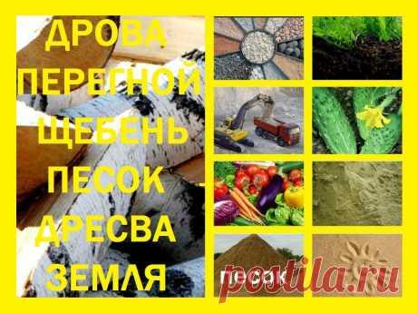 Светлана drova-dostavka74