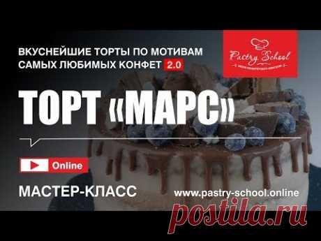 ► ТОРТ «МАРС»   PASTRY-SCHOOL.ONLINE