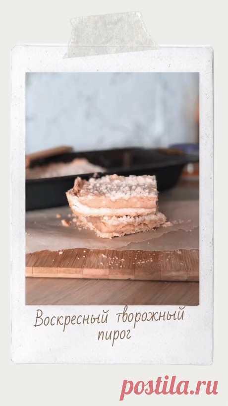 Простой и вкусный пирог для тех, кто не любит сложных рецептов