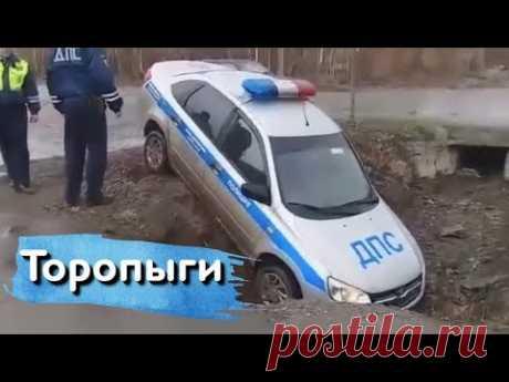 Авто Замесы Торопыг и Водятлов 80 уровня! - YouTube