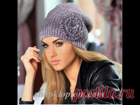 Модная шапка с цветком.Вязаная шапка спицами.Женские шапки спицами | Вязание Шапок Спицами