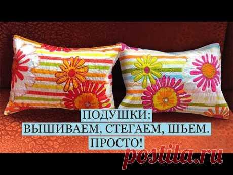 Подушки своими руками: вышивка, стежка, пошив подушки/stitch/embroidery/detachable applique/Подушки
