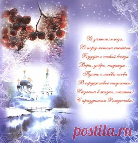 открытки с рождеством христовым: 19 тыс изображений найдено в Яндекс.Картинках