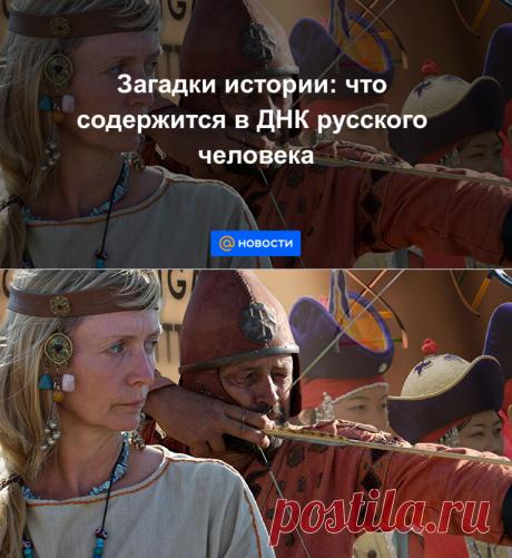Загадки истории: что содержится в ДНК русского человека - Новости Mail.ru