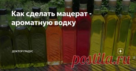 Как сделать мацерат - ароматную водку Мацерация (лат. maceratio вымачивание, размягчение) - процесс вытягивания вкусоароматических компонентов из растительного сырья, при помощи спирта. Изначально термин имеет медицинские и аптечные корни, и уже оттуда пришел в винокурение. В фармации действующие вещества извлекаются из лекарственного сырья путем вымачивания их в воде или масле. Мацерат название скорее сленговое в среде винокуров по