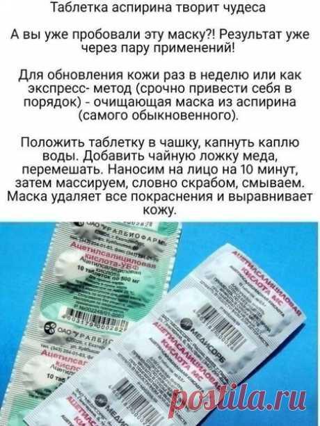 ПОЛЕЗНО ЗНАТЬ !! Аспирин
