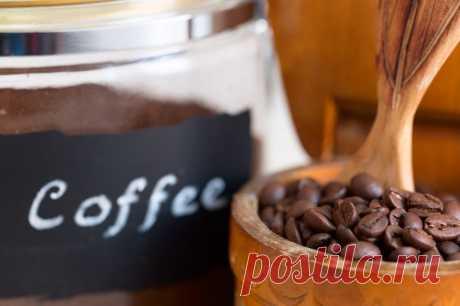 Заморозка кофейных зерен обеспечит насыщенный вкус.