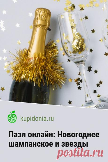 Пазл онлайн: Новогоднее шампанское и звезды. Красивый новогодний пазл онлайн с бутылкой шампанского, бокалом и блёстками. Собери пазл на сайте!