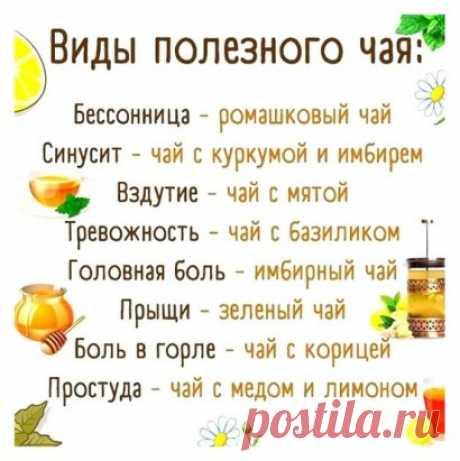 Виды полезного чая