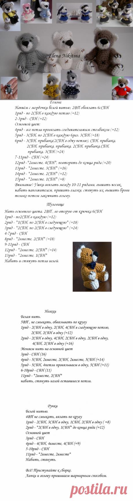 Мишки от Елены Никитиной
