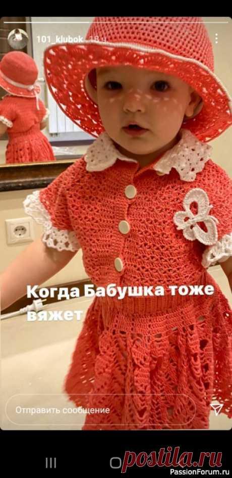Костюмчик,связанный крючком для внученьки (фото)   Детская одежда крючком. Схемы