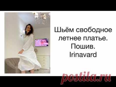 ШЬЁМ СВОБОДНОЕ ЛЕТНЕЕ ПЛАТЬЕ/ПОШИВ/ЧАСТЬ 2/IRINAVARD