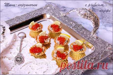 Закусочные мини-корзиночки с рыбным парфе и красной икрой Составляющие  этого  праздничного блюда  совсем обычные  именно для новогоднего застолья: икра красная, красная соленая и запеченная рыба. Только, в отличие от типовой  подачи в виде бутербродов или использования в  салатах,   из этих продуктов делается …