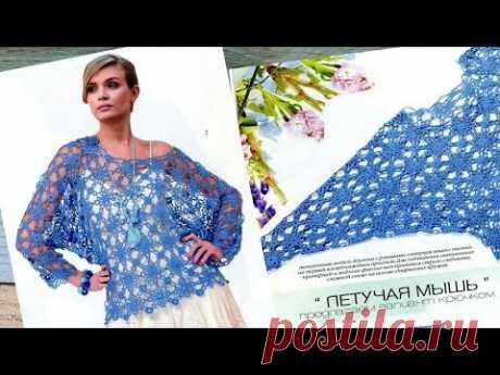 Ажурная блуза крючком из Журнала мод