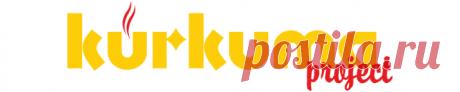 Все рецепты | Kurkuma project (Проект Куркума)