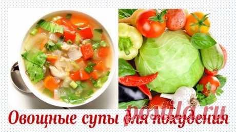 """Овощной суп для похудения. Рецепт """"минус 10 кг"""""""