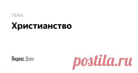 христианство   Яндекс Дзен христианство