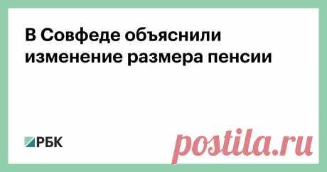 В Совфеде объяснили изменение размера пенсии Член Совета Федерации Елена Бибикова в интервью Парламентской газете заявила о том, что размер пенсии в России может изменяться исключительно в случаях, предусмотренных действующим ...