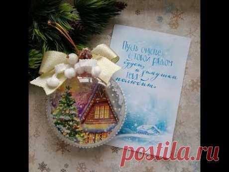 Делаем елочный шар из пластиковой заготовки/новогодний декор своими руками/Christmas Decor