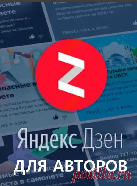 Обо мне-Яндекс Дзен авторам Яндекс Дзен авторам. Здравствуйте, на этом сайте будут публиковаться материалы с разных каналов Я.Дзена-естественно моих, потому-как рано