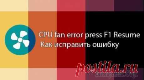 5 причин появления ошибки CPU Fan Error – Что это такое и как исправить Нередко возникает ситуация, когда пользователи ПК или ноутбука сталкиваются с ошибкой «cpu fan error press f1» при загрузке операционной системы. Ошибка вызвана неисправностью в системе охлаждения про...