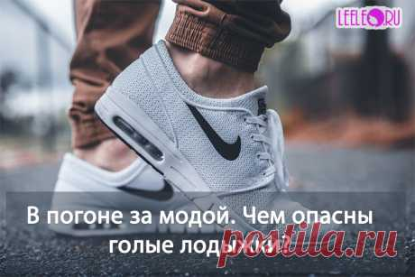 Почему опасно носить обувь без носок с оголенными щиколотками