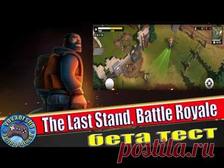 The Last Stand, Battle Royale,бета тест,новая выживалка #vovaorsha - YouTube