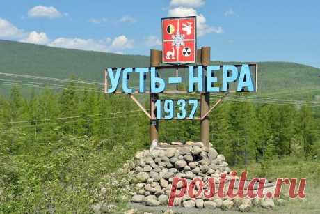 усть-нера якутия: 9 тыс изображений найдено в Яндекс.Картинках