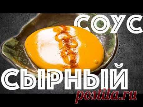 Сырный соус. Как приготовить дома.