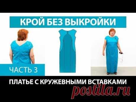 Нарядное платье с кружевными вставками от базовой основы со спущенным плечом Крой без выкройки Ч 3
