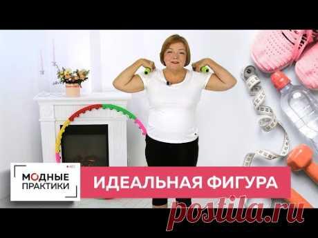 Приближаемся к идеальной фигуре. Необычная лекция от Ирины Михайловны о здоровом образе жизни!