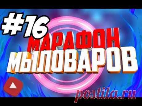 """Марафон Мыловаров 16 🌷 Форма """"Восьмерка с тюльпанами"""" 🌷 Мыловарение для начинающих"""
